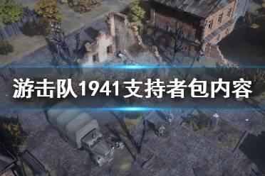 《游击队1941》支持者包是什么?支持者包内容一览