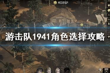《游击队1941》练什么角色好?角色选择攻略