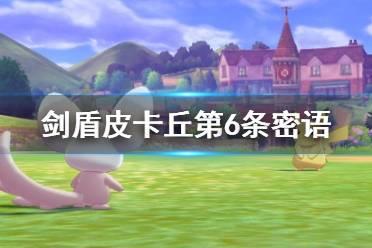 《宝可梦剑盾》戴帽子的皮卡丘第6条密语是什么?皮卡丘第6条密语解析
