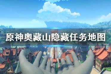 《原神》奥藏山发光圆盘在哪?奥藏山隐藏任务地图分享