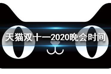 天猫双十一2020晚会什么时候 天猫双十一2020晚会时间介绍