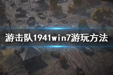 《游击队1941》怎么在win7运行?win7游玩方法分享