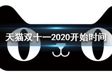 天猫双十一2020什么时候开始 天猫双十一2020开始时间