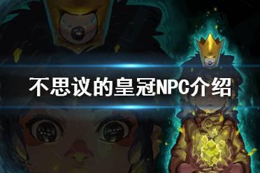 《不思议的皇冠》有哪些NPC NPC介绍