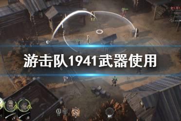 《游击队1941》武器怎么选?武器使用心得