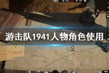《游击队1941》人物怎么培养?人物角色使用攻略