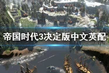 《帝国时代3决定版》怎么中文英配?英语语音设置方法分享