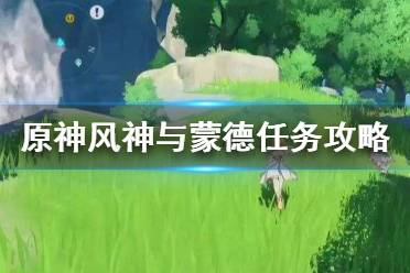《原神手游》风神与蒙德任务攻略 风神与蒙德支线怎么做