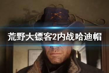 《荒野大镖客2》内战哈迪帽在哪 内战哈迪帽位置一览