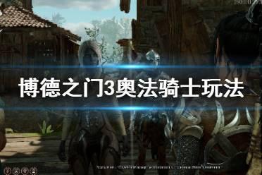 《博德之门3》奥法骑士怎么玩 奥法骑士玩法详解