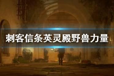 《刺客信条英灵殿》野兽力量风格厉害吗 野兽力量风格演示视频