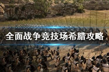 《全面战争竞技场》希腊怎么玩?希腊玩法攻略