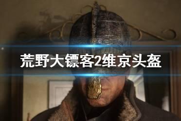 《荒野大镖客2》维京头盔在哪获得 维京头盔获得位置分享