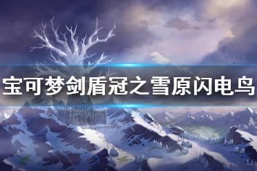 《宝可梦剑盾》冠之雪原闪电鸟怎么样 闪电鸟伽勒尔形态介绍