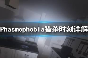 《Phasmophobia》猎杀时刻是什么 猎杀时刻详解
