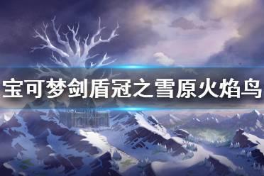 《宝可梦剑盾》冠之雪原火焰鸟怎么样 火焰鸟伽勒尔形态介绍