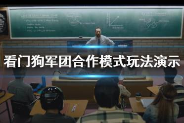 《看门狗军团》合作模式玩法演示视频 联机模式好玩吗?