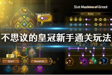 《不思议的皇冠》破盾机制是什么?新手通关玩法技巧分享
