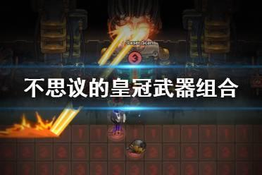 《不思议的皇冠》武器组合使用效果一览 武器怎么搭配?