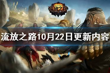 《流放之路》10月22日更新了什么 10月22日更新内容一览