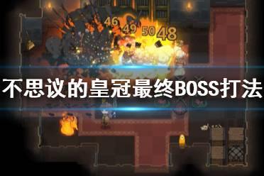 《不思议的皇冠》最终BOSS打法技巧 最终BOSS三阶段怎么打?