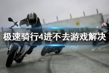 《极速骑行4》进不去游戏怎么办 进不去游戏解决方法