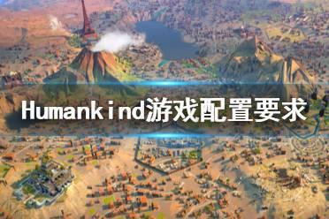 《人类》Humankind配置要求高吗?Humankind游戏配置要求一览