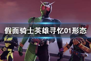 《假面骑士英雄寻忆》01有哪些形态 01形态一览