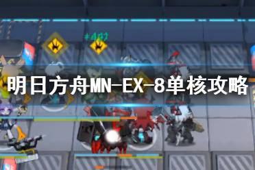 《明日方舟》MNEX6箱子怎么摆 MN-EX-6低配阵容打法攻略