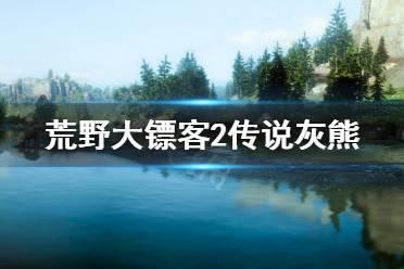 《荒野大镖客2》传说灰熊在哪 传说灰熊捕猎指南