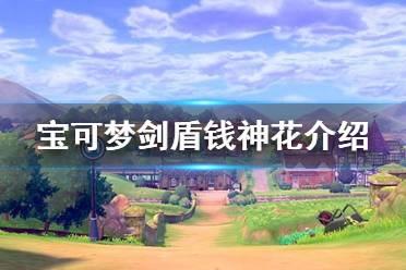 《宝可梦剑盾》冠之雪原钱神花是谁 钱神花介绍