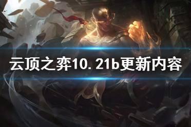 《云顶之弈》10月23日更新了什么 10.21b更新内容一览
