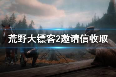 《荒野大镖客2》邀请信怎么收 邀请信收取方法