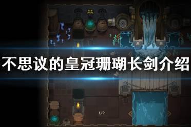 《不思议的皇冠》珊瑚长剑什么属性 珊瑚长剑武器介绍