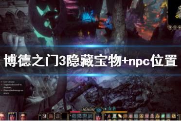 《博德之门3》隐藏宝物+npc位置点地图攻略 各npc在哪?