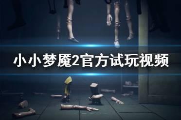 《小小噩梦2》官方试玩视频分享 游戏画面怎么样?