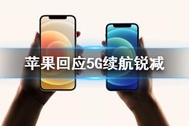 苹果回应iphone12开启5G续航锐减 苹果回应5G续航低的问题