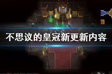 《不思议的皇冠》新更新内容一览 10月23日更新了什么内容?