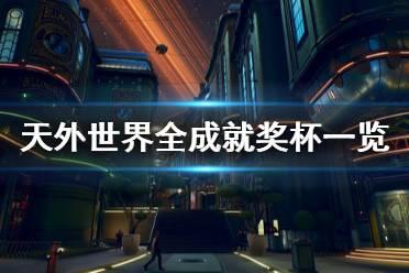 《天外世界》成就有什么 游戏全成就奖杯一览