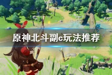 《原神》北斗副c玩法推荐 北斗副c怎么玩
