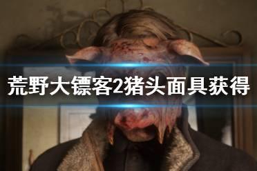 《荒野大镖客2》猪头面具在哪 猪头面具获得方法介绍