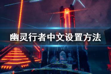 《幽灵行者》怎么设置中文?中文设置方法分享