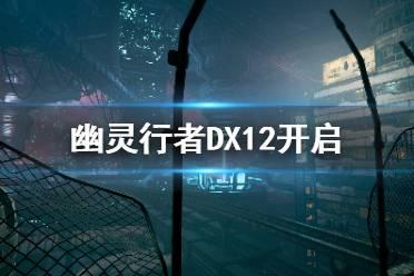 《幽灵行者》怎么开启DX12?DX12开启方法