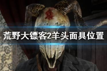 《荒野大镖客2》羊头面具怎么获得 羊头面具位置介绍