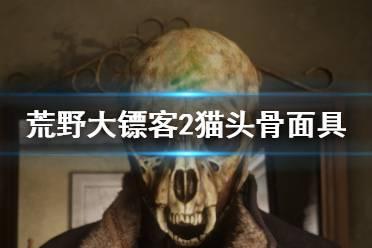 《荒野大镖客2》猫头骨面具位置一览 猫头骨面具在哪