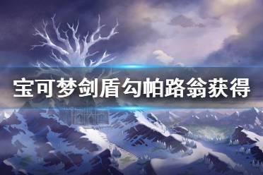 《宝可梦剑盾》勾帕路翁怎么捕捉 冠之雪原勾帕路翁获得方法
