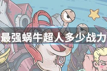 最强蜗牛超人多少战力能打 最强蜗牛超人战力要求