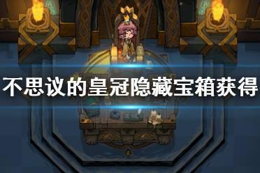 《不思议的皇冠》隐藏房间怎么进?隐藏宝箱获得方法