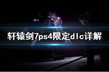 《轩辕剑7》ps4的dlc有什么 ps4限定dlc详解