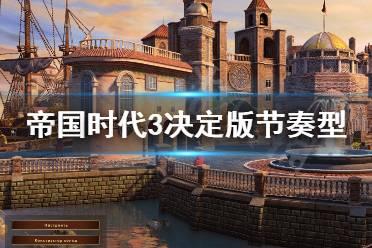 《帝国时代3决定版》节奏型国家怎么玩 节奏型国家玩法